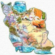 معرفی جاذبه های گردشگری ایران